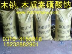 木钠 木质素 木质素磺酸钠 邯郸诚和有限公司