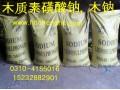 新疆乌鲁木齐 木钠产品、木钠规格、木钠作用、木钠厂家报价 (图)