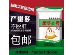 和美华集团 5%育成期专用 蛋鸡预混饲料 厂家直销